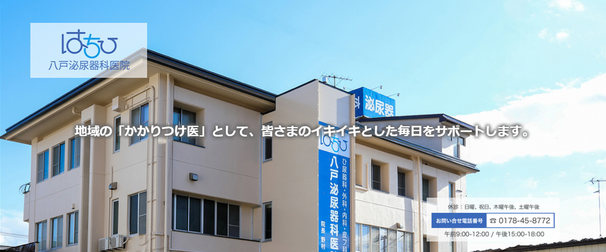 八戸泌尿器科医院