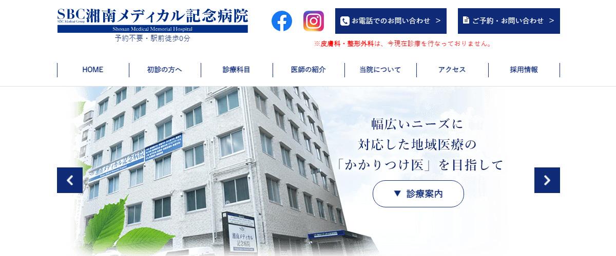 湘南メディカル記念病院