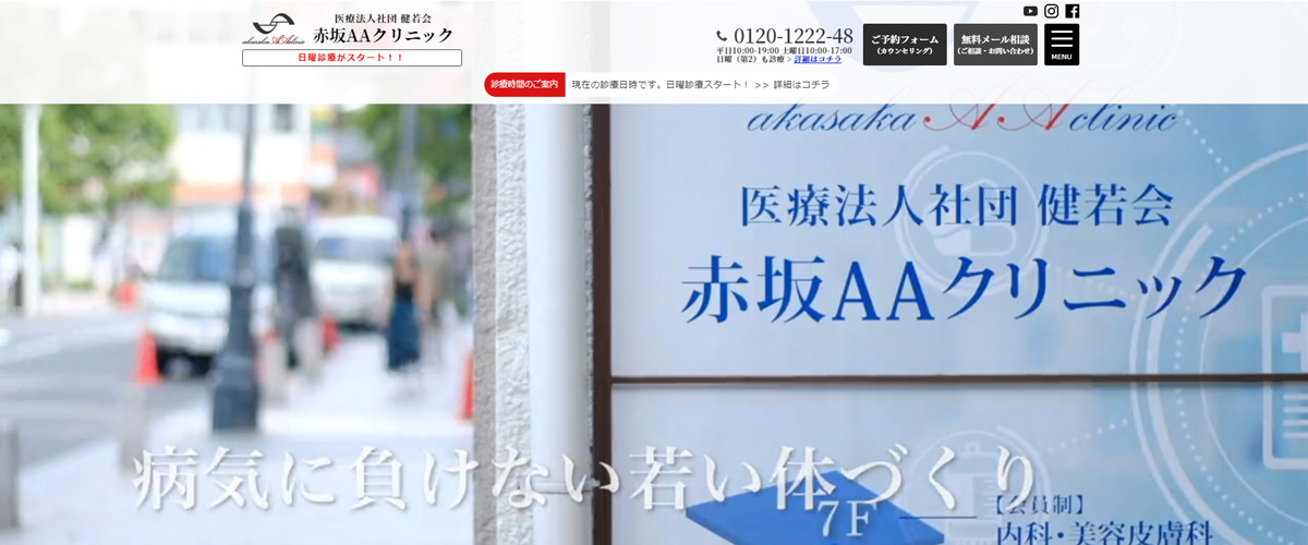 赤坂AAクリニック