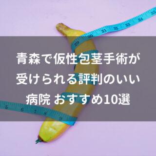 青森で仮性包茎手術が受けられる評判のいい病院 おすすめ10選
