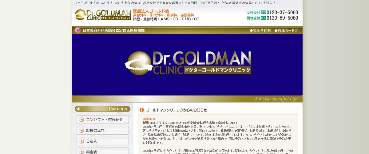 ドクターゴールドマンクリニック