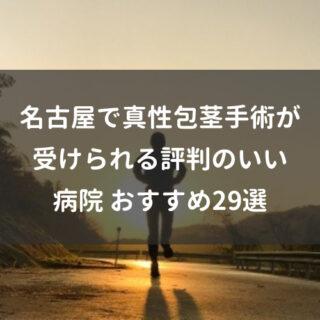 名古屋で真性包茎手術が受けられる評判のいい病院 おすすめ29選