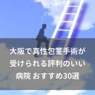 大阪で真性包茎手術が受けられる評判のいい病院 おすすめ30選