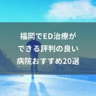 福岡でED治療ができる評判の良い病院おすすめ20選