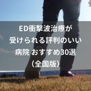 ED衝撃波治療が受けられる評判のいい病院-おすすめ30選(全国版)