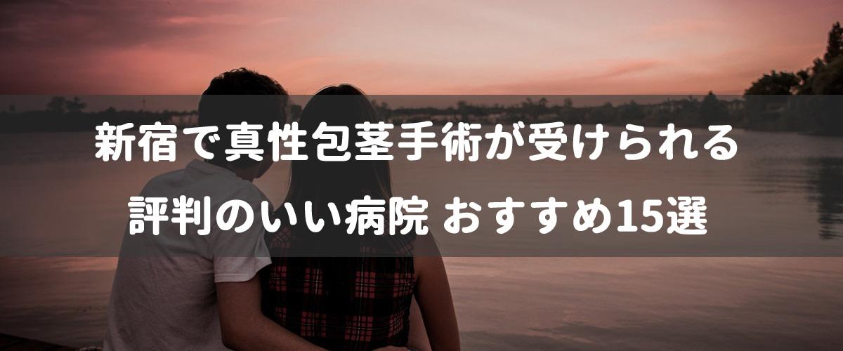 新宿で真性包茎手術が受けられる評判のいい病院 おすすめ15選