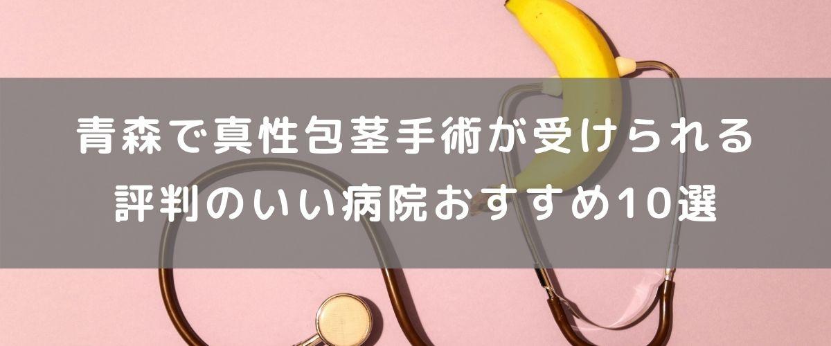 青森で真性包茎手術が受けられる評判のいい病院 おすすめ10選