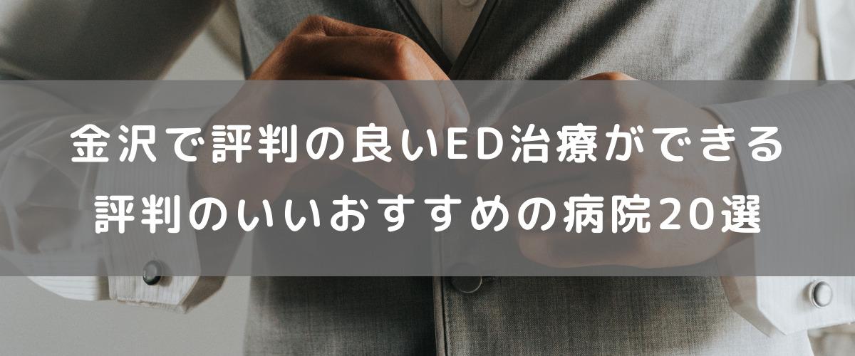 金沢でED治療ができる評判のいいおすすめの病院20選