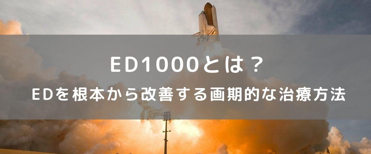 ED1000とは?EDを根本から改善する画期的な治療方法