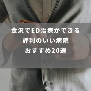 金沢でED治療ができる評判のいい病院おすすめ20選