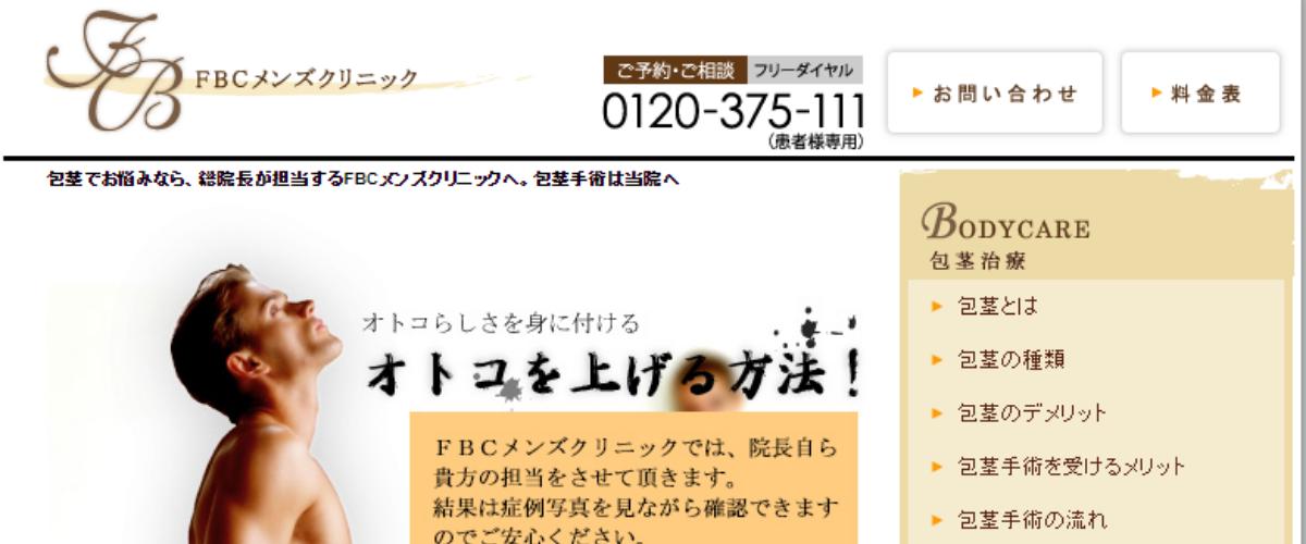 FBCメンズクリニック大阪・梅田院