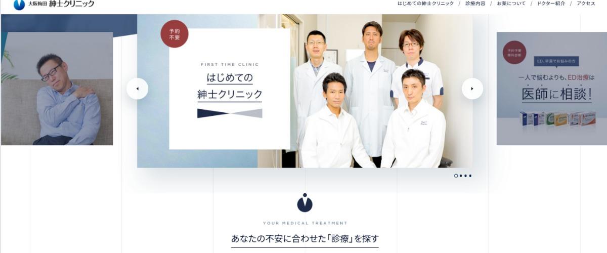 大阪梅田紳士クリニック
