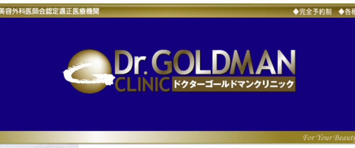 ドクターゴールドマンクリニック 大阪院