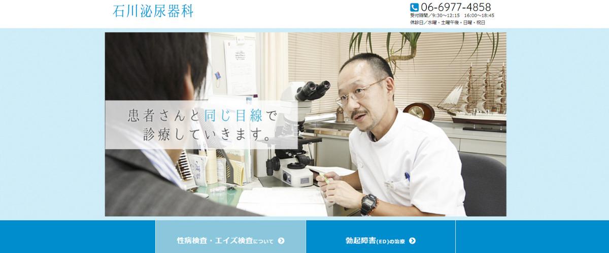 石川泌尿器科