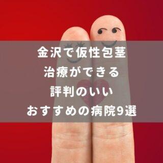 金沢で仮性包茎治療ができる評判のいいおすすめの病院9選