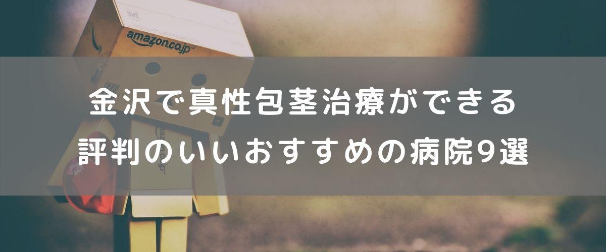 金沢で真性包茎治療ができる評判のいいおすすめの病院9選