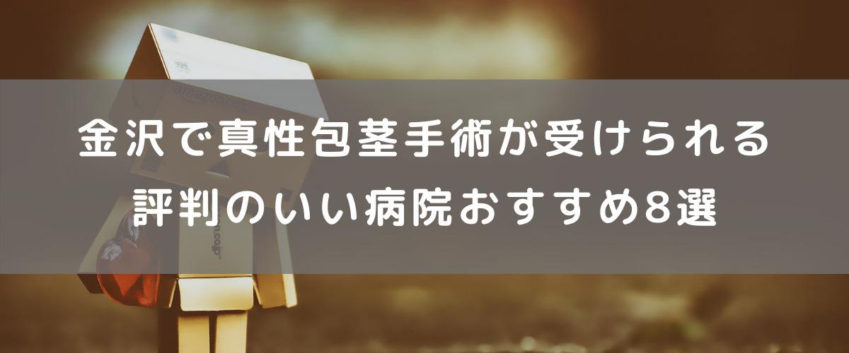 金沢で真性包茎治療ができる評判のいいおすすめの病院8選