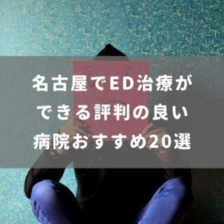 名古屋でED治療ができる評判の良いおすすめの病院20選