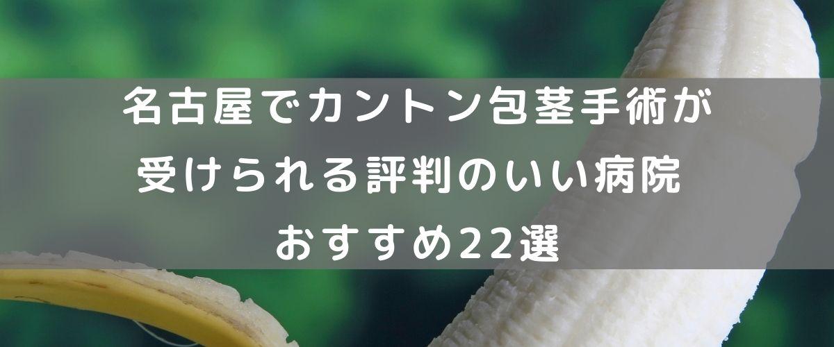 名古屋でカントン包茎手術が受けられる評判のいい病院 おすすめ22選