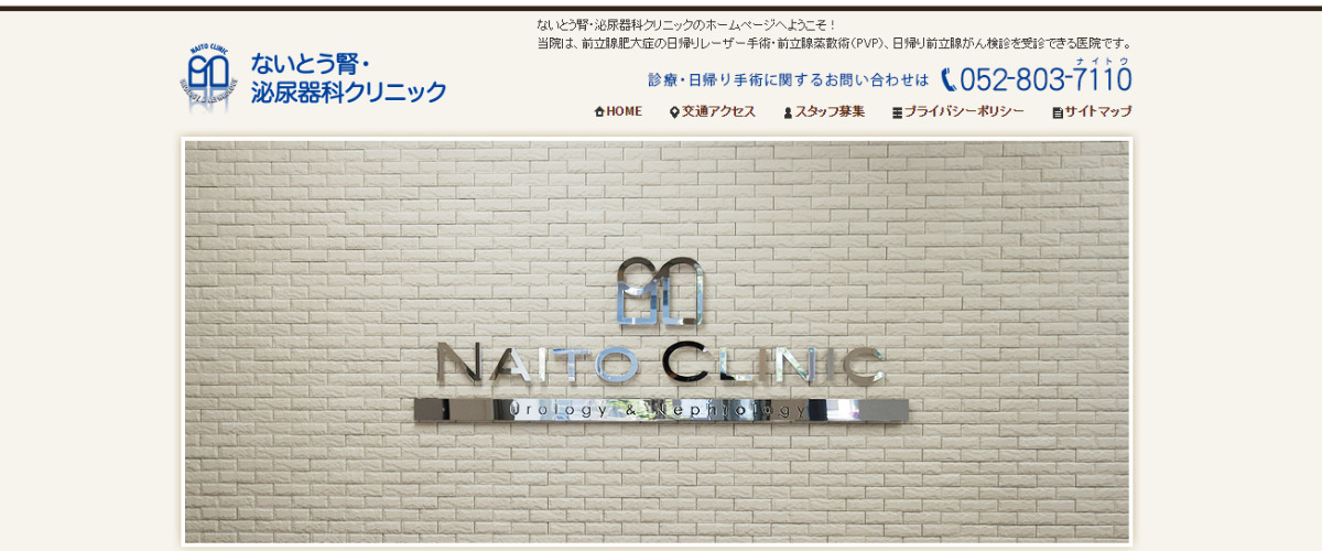 ないとう腎・泌尿器科クリニック