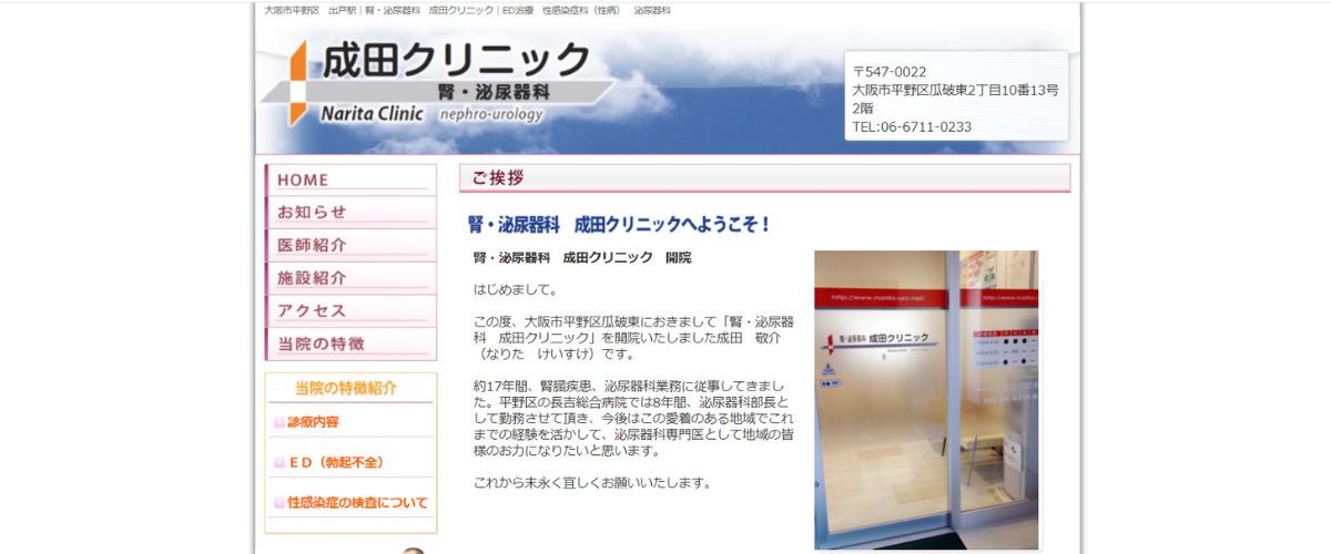 腎・泌尿器科 成田クリニック