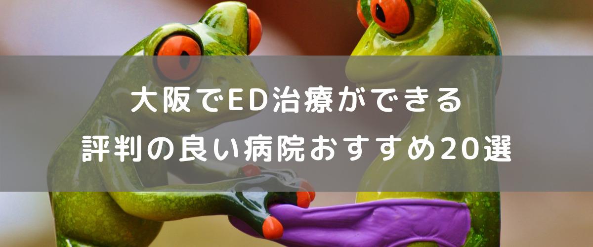大阪でED治療ができる評判の良い病院おすすめ20選