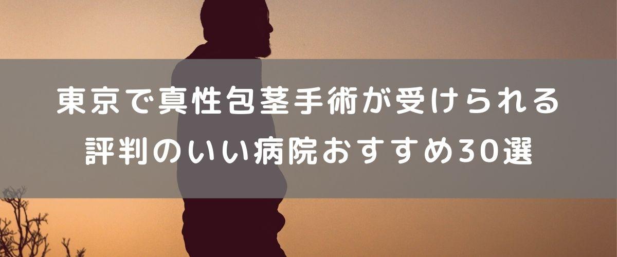東京で真性包茎手術が受けられる評判のいい病院 おすすめ14選