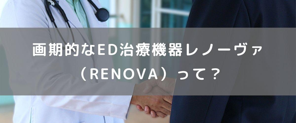 画期的なED治療機器レノーヴァ(RENOVA)って?