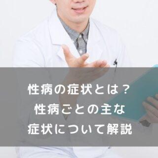性病の症状とは?性病ごとの主な症状について解説