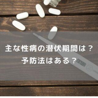 主な性病の潜伏期間は?予防薬はある?