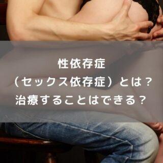 性依存症(セックス依存症)とは?治療することはできる?