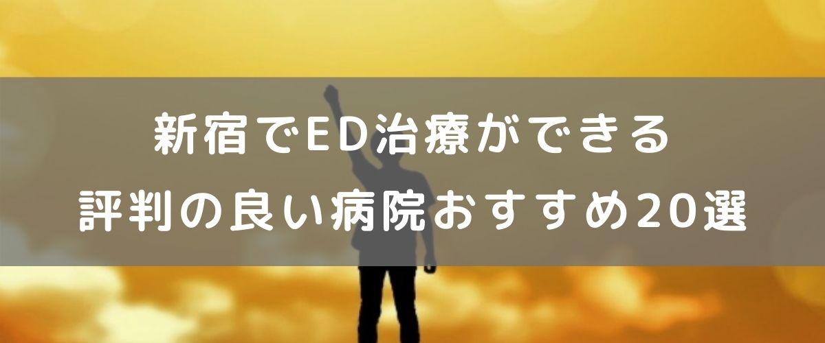 新宿でED治療ができる 評判の良い病院おすすめ20選