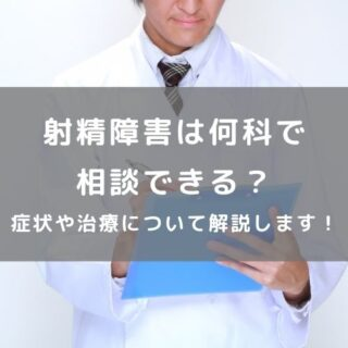 射精障害は何科で相談できる?症状や治療について解説します!
