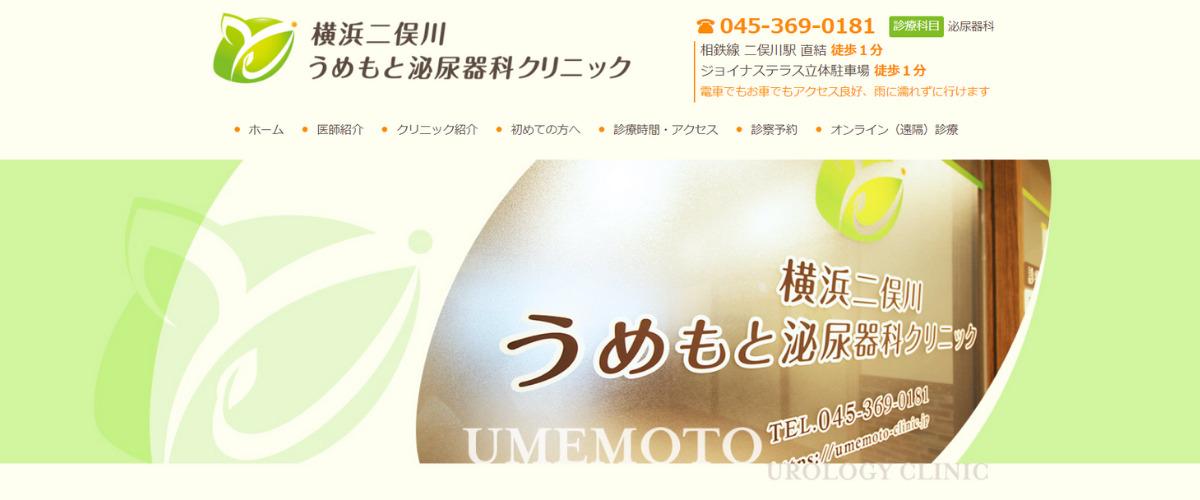 横浜二俣川うめもと泌尿器科クリニック