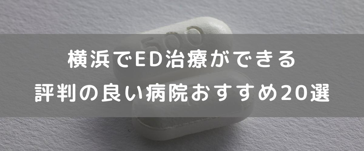 横浜でED治療ができる評判の良い病院おすすめ20選