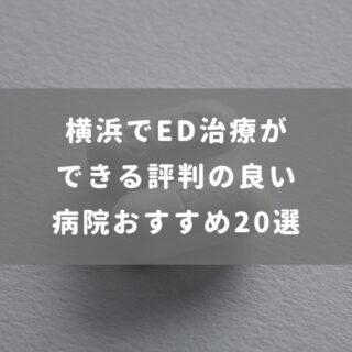 横浜でED治療ができる 評判の良い病院おすすめ20選