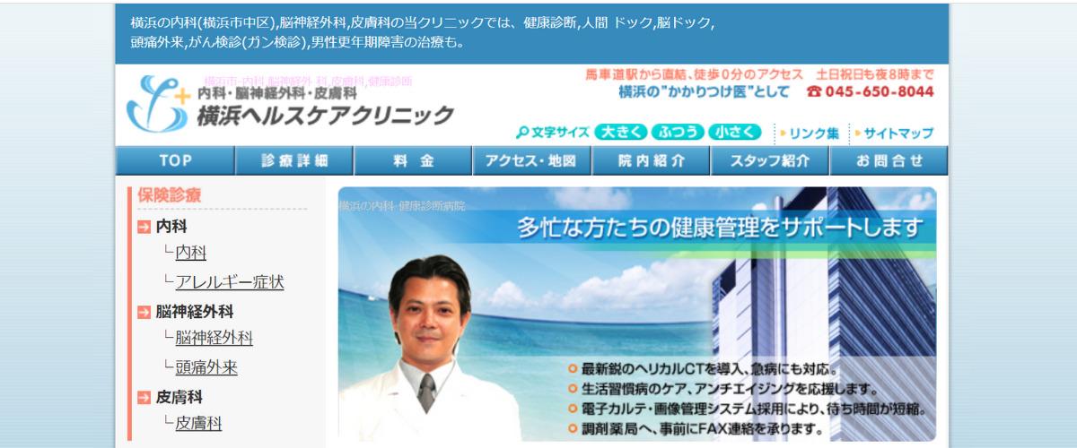 横浜ヘルスケアクリニック